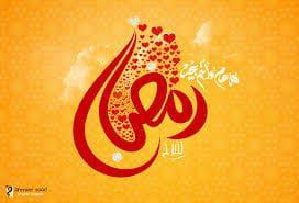 كلمة رمضان