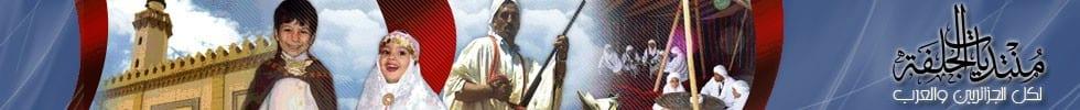 Photo of موقع ومنتدى منتديات الجلفة الجزائرية من أكبر المنتديات الجزائرية على ساحة الإنترنت