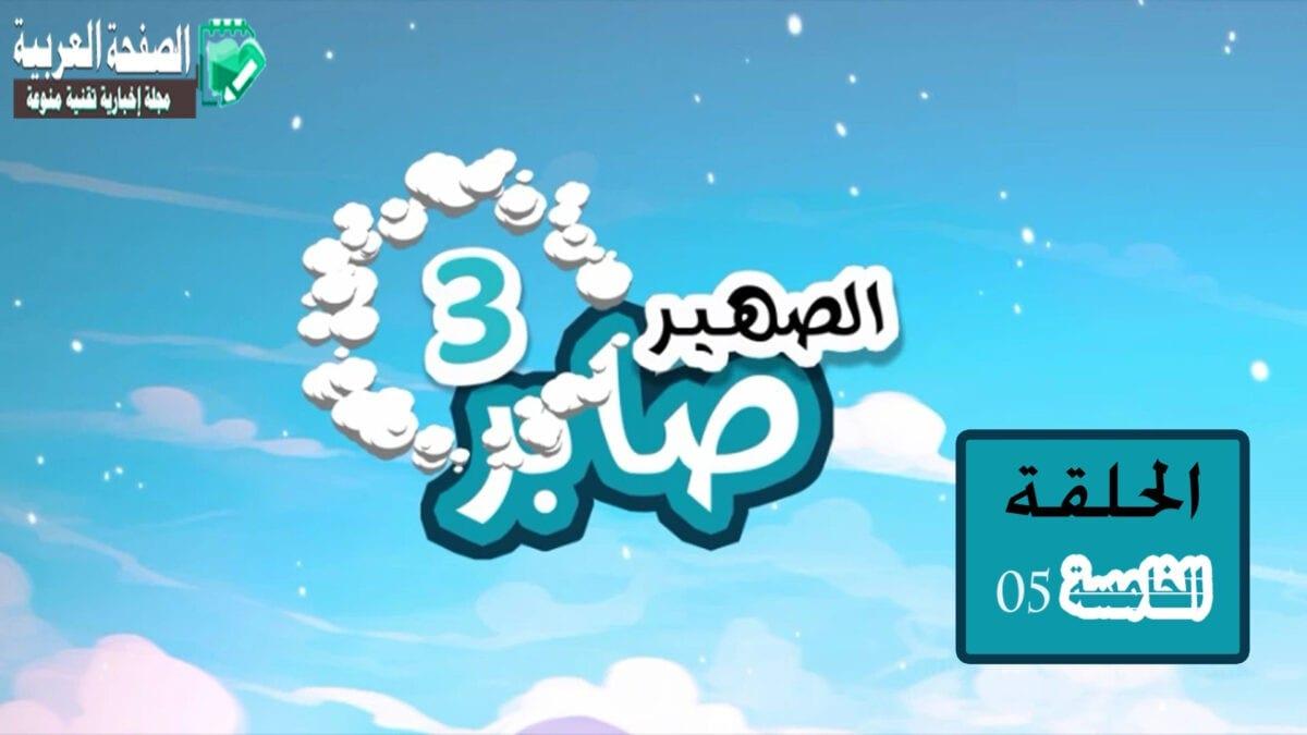 Photo of الصهير صابر 3 الحلقة 5 الخامسة على قناة السعيدة مسلسلات رمضان 2016