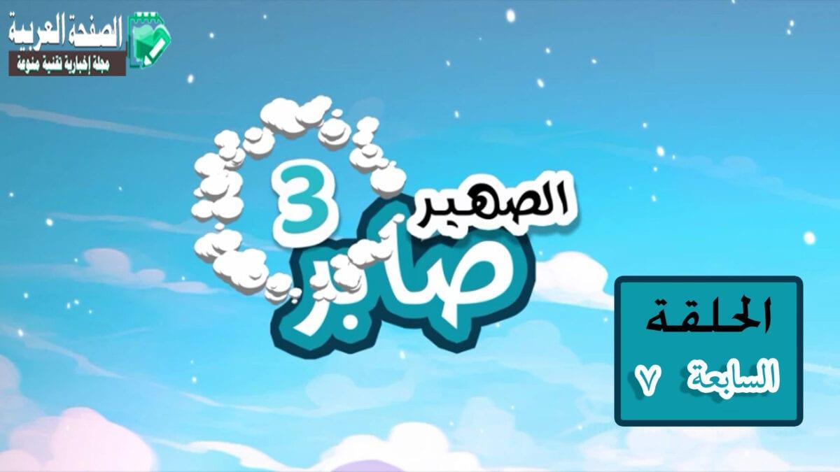 الصهير صابر 3 الحلقة 7 السابعة