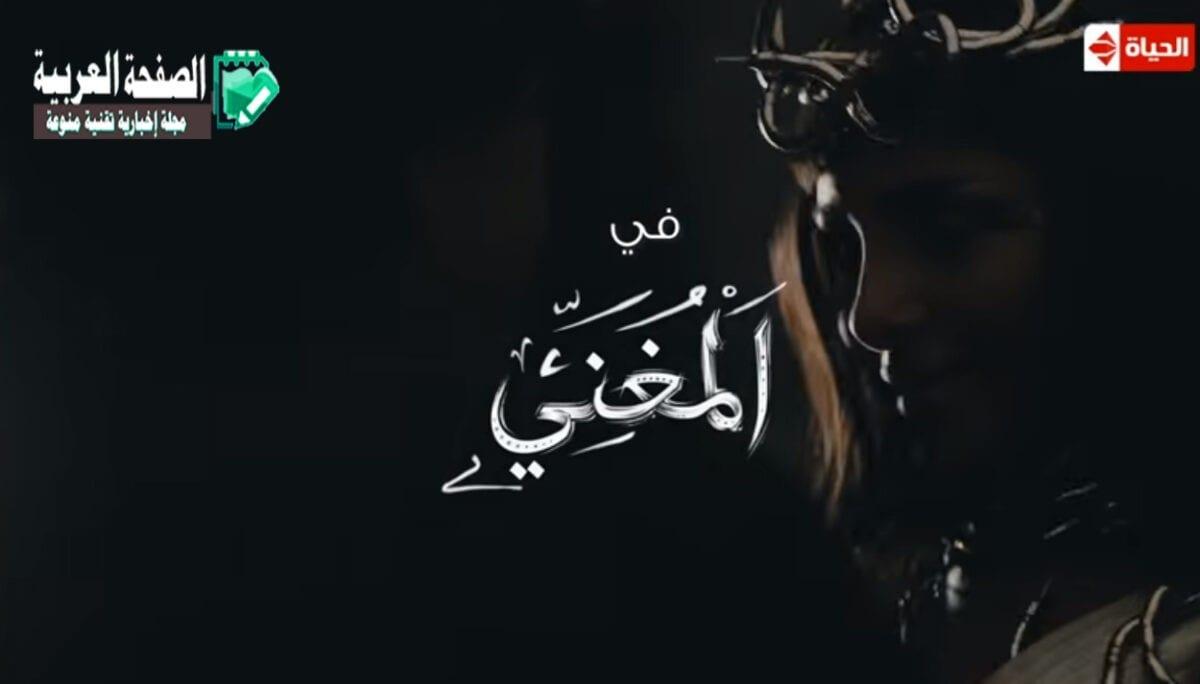 Photo of مسلسل المغني الحلقة 7 السابعة , والحلقة 8 الثامنة والحلقة 9 التاسعة مسلسلات هابطة