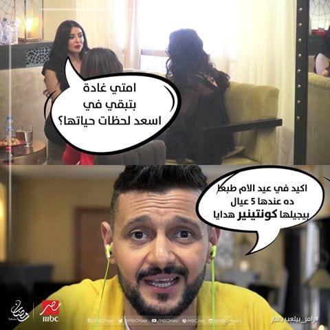 برنامج رامز بيلعب بالنار الحلقة الثانية 2 عبر MBC مصر من شاهد نت