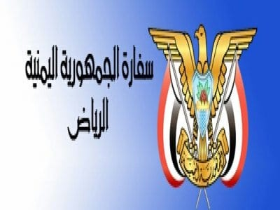 Photo of الوثائق المطلوبة في حجز موعد هوية زائر لليمنيين و إستلام الجواز جده الرياض