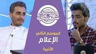 Photo of سوار شعيب الحلقة الأخيرة بعنوان الإعلام