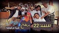 Photo of مشاهدة همي همك 8 الحلقة 22 الحلقة الأخيرة