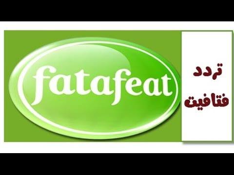 صورة تردد قناة فتافيت Frequency Fatafeat تردد قنوات النايل سات 2020