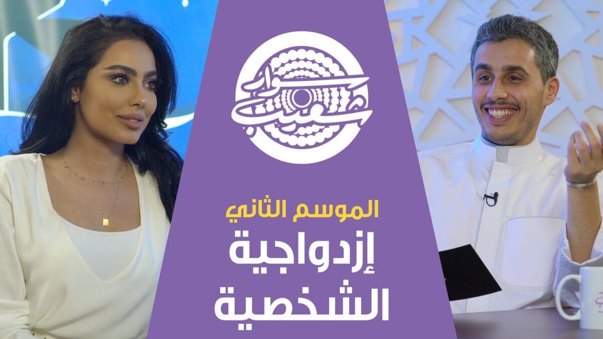 Photo of سوار شعيب ازدواجية الشخصية الموسم الثاني
