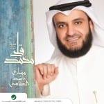 Photo of البوم قلبي محمد , اناشيد مشاري راشد العفاسي قلبي محمد 2016