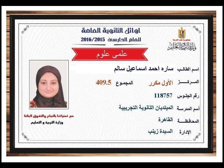 نتيجة الثانوية العامه 2016 , نتائج الثانوية العامه اسماء اوائل مصر علمي 409.5