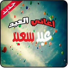 Photo of اغاني عيد الفطر 2020 اناشيد طيور الجنة 2020 اناشيد العيد قناة نون عيد الاضحى