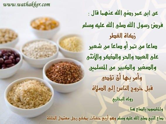 Photo of التعرف على موعد اخراج زكاة الفطر , وكم هيا زكاة الفطر ووقتها