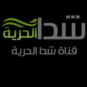 Photo of تردد قناة شدا الحريه على النايل سات ترددات النايلسات 2017 النايل سات 2017