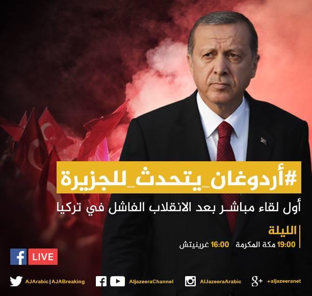 صورة مقابلة اردوغان مقابلة الرئيس التركي اردوغان 20-7-2016  #أردوغان_يتحدث_للجزيرة