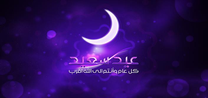 صورة موعد عيد الفطر 2018 في السعودية