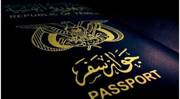 صورة مواعيد الحجز لحاملي هوية زائر لليمنيين عبر موقع السفارة اليمنية