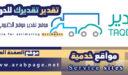 تقدير موقع تقدير الحوادث في السعودية الهيئة السعودية للمقيمين المعتمدين 1442