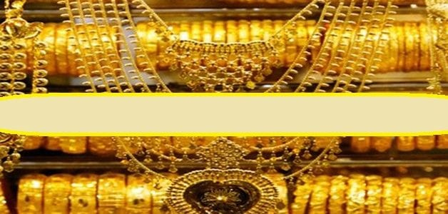 Photo of اسعار الذهب اليوم 28-7-2017 من سعر الجرام الذهب اليمن 28 يوليو 2017