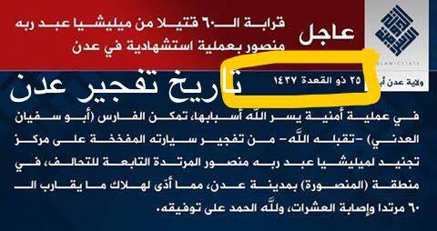 Photo of أخبار داعش اليوم 30-8-2016 وتبنية تفجير عدن يوم أمس في المنصورة