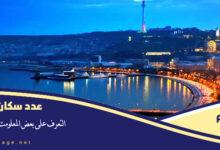 صورة عدد سكان أذربيجان 2021 The population of Azerbaijan