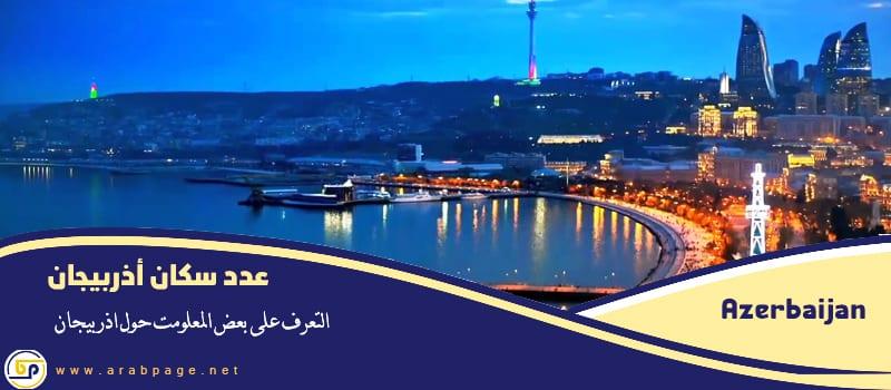 عدد سكان أذربيجان 2020 The population of Azerbaijan