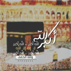 صورة تكبيرات العيد 2020 بصوت شاب يمني رائع وصوت عذب وموعد تكبيرات العيد