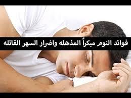 فوائد النوم المبكر اضرار السهر