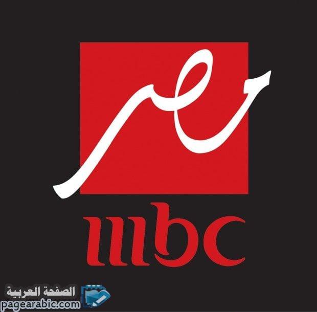 تردد قناة ام بي سي 2020 MBC