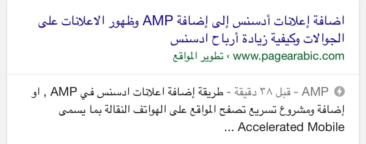 Accelerated Mobile Pages اضافة AMP