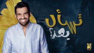 صورة اغنية  تسأل بعد حسين الجسمي 2017 , كلمات اغنية تسال بعد