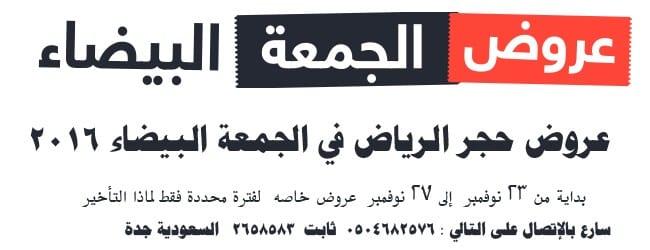 Photo of الجمعة البيضاء اليوم الثالث وبداية الجمعة السوداء عالمياً