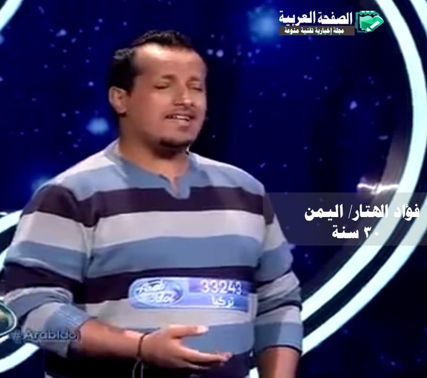 Photo of فؤاد الهتار من اليمن عرب ايدول 4 الحلقة 2 تجارب الأداء 11-11-2016
