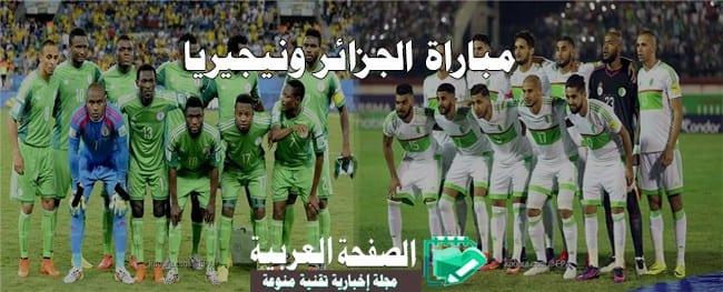 مباراة الجزائر ونيجيريا 12-11-2016 في تصفيات كأس العالم 2018 يلا شوت