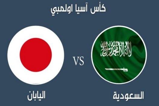 مباراة السعودية واليابان 15-11-2016
