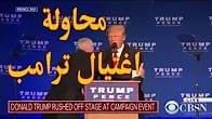 صورة حقيقة إغتيال دونالد ترامب وفلكي يتحدث بأن الرئيس الفعلي هي إمراءه من اخبار أمريكا 12-11-2016