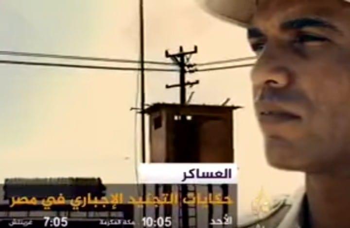 صورة الفيلم المسيء للجيش المصري وثائقي فيلم العساكر على قناة الجزيرة مشاهدة موعد برنامج العساكر  و التجنيد الإجباري في مصر