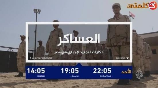 فيلم العساكر عبر قناة الجزيرة