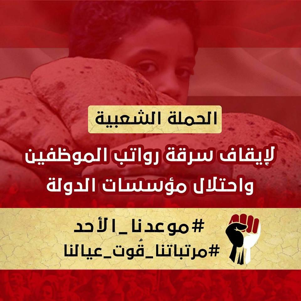 صورة اخر اخبار اليمن هل سوف ينجح اليمنيون من الخروج يوم غد الأحد في خروج مظاهرة للمطالبة بالرواتب