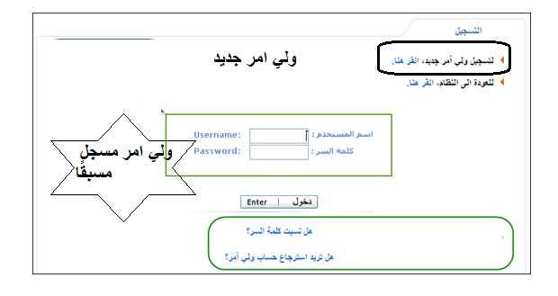بالصور طريقة التسجيل في موقع نور ونظام نور في تسجيل الطلاب في السعودية