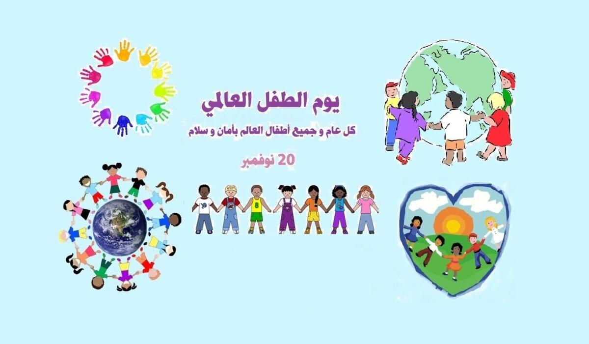 موعد يوم الطفل العالمي