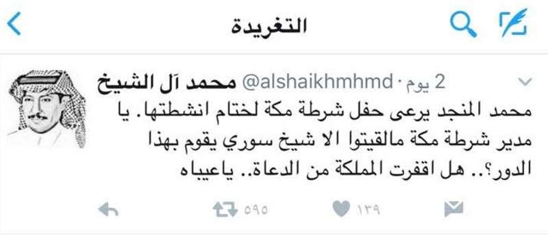 صورة ماهو سبب غضب المغردين من تغريدة أل الشيخ في حفل شرطة مكة