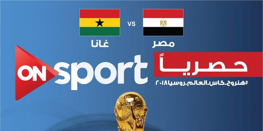 Photo of بيع حقوق بث مباراة مصر وغانا 13-11-2016 في كأس العالم ورفض الإتحاد