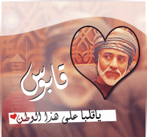 صورة صور اليوم الوطني 49 في سلطنة عمان العيد الوطني العماني