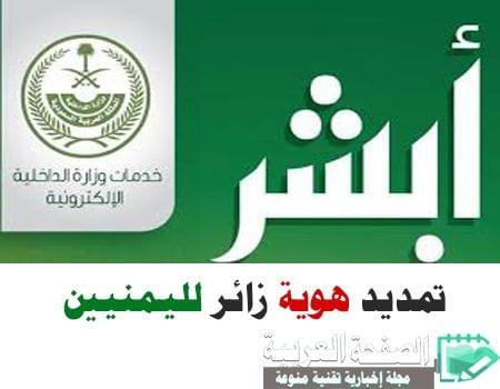 Photo of حقيقة تمديد هوية زائر لليمنيين وهل يتم تمديد الزيارة الحكومية عبر موقع ابشر