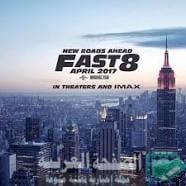 معلومات كاملة حول فيلم Fast and Furious 8 السرعة والغضب ومتى موعد مشاهدة وتحميل الفيلم