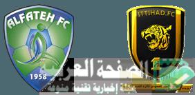 صورة مشاهدة مباراة الفتح  والإتحاد 17-12-2016 في ملعب الجوهرة بعد تأجيلها