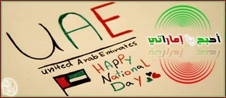 صور اليوم الوطني 45 United Arab Emirates National Day 2016