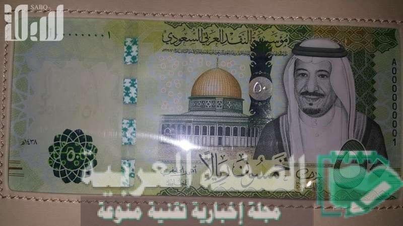 Photo of صور العملات السعودية الجديدة وصور الملك سلمان والقدس الشريف