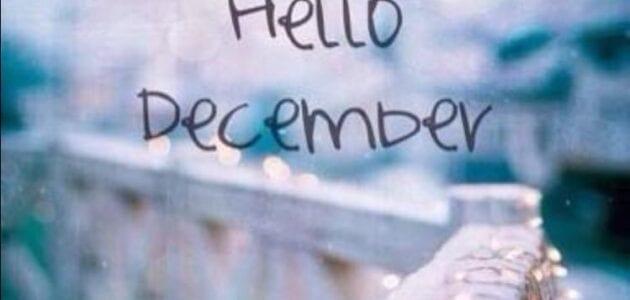 صور مواليد December ديسمبر معرفة ابراج ديسمبر حظك اليوم لشهر ديسمبر 2018 صفات مواليد ديسمبر