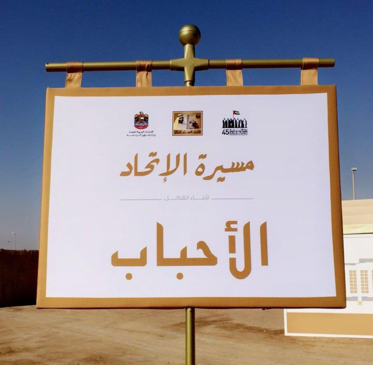Photo of صور مسيرة الإتحاد تبداء من الوثبة أبو ظبي من ضمن فعاليات مهرجان اليوم الوطني 45 في مهرجان_الشيخ_زايد_التراثي