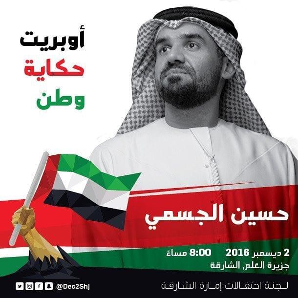 حسين الجمسي في اليوم الوطني 45